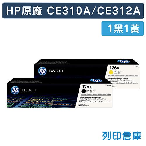 原廠碳粉匣 HP 1黑1黃 組合包 CE310A/CE310/CE312A/CE312 適用 HP CP1021/CP1022/CP1023/CP1025/CP1026nw/M175nw/M275nw