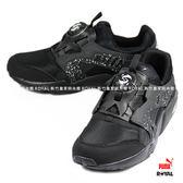 PUMA 新竹皇家 Disc Blaze 黑色 轉盤 織布 皮革 運動休閒鞋 男女款.A8816