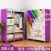 布衣櫃鋼管防塵簡易布藝衣櫃加固加粗單人衣櫃雙人組合收納衣櫥igo 3c優購