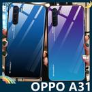 OPPO A31 漸變玻璃保護套 軟殼 ...