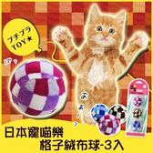 《48HR快速出貨》*KING*日本寵喵樂《逗貓玩具-格子絨布球》3入/一組(LWT-88147)