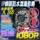 【台灣安防家】H.265 /  H.264 網路 2百萬 IPC 防水 1080P 紅外線 攝影機 適 雄邁 4路8路16路 AHD /  DVR