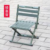 折疊椅 矮靠背椅子凳子小靠背馬扎便攜釣椅折疊凳可以裝進背包火車小板凳【快速出貨八折下殺】