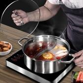 (快出) 鴛鴦鍋火鍋鍋具家用304不銹鋼電磁爐專用火鍋盆涮羊肉鍋串串涮鍋YYJ