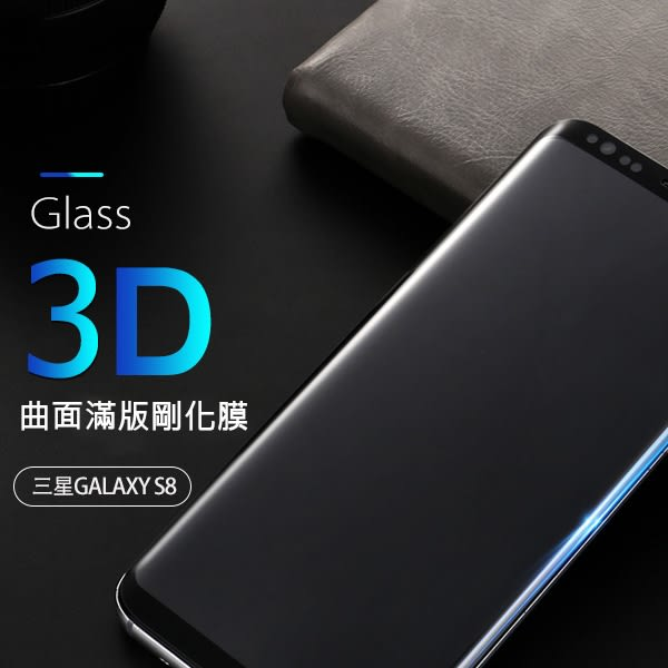 三星 S10 Note9 Note8 S9 Plus S9 S8 S8 Plus 滿版鋼化膜 玻璃貼 保護貼 滿版玻璃貼