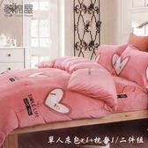 法蘭絨加高30cm單人鋪棉床包+枕套二件組-不含被套-愛的抱抱-粉-夢棉屋