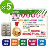 【好朋友】強護活性多醣體+鋅 (75%專利葡聚多醣體250mg) 素食膠囊30顆x5盒入