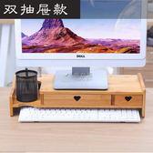 電腦置物架 臺式電腦顯示器增高支架子客廳辦公室用品桌面收納鍵盤整理置物架 俏女孩