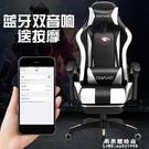 電競椅電腦椅家用舒適可躺辦公椅主播椅子直播游戲椅靠背轉椅座椅 果果輕時尚NMS