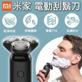 米家 電動 刮鬍刀 三刀頭 可水洗 便攜帶 充電式 電動 小米刮鬍刀 剃鬚刀