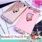 三星 Note8 J7 Pro J3 Pro 手機殼 自拍殼 硬殼 鏡面 全包邊 水鑽殼 防摔 鑽石支架系列