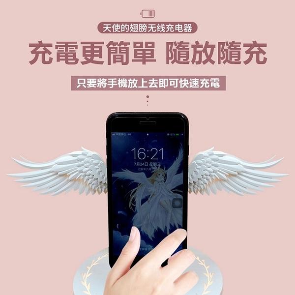 天使翅膀無線充 10W快充 無線充電器 無線充電盤 QI無線充電 手機無線充 天使之翼【RI392】