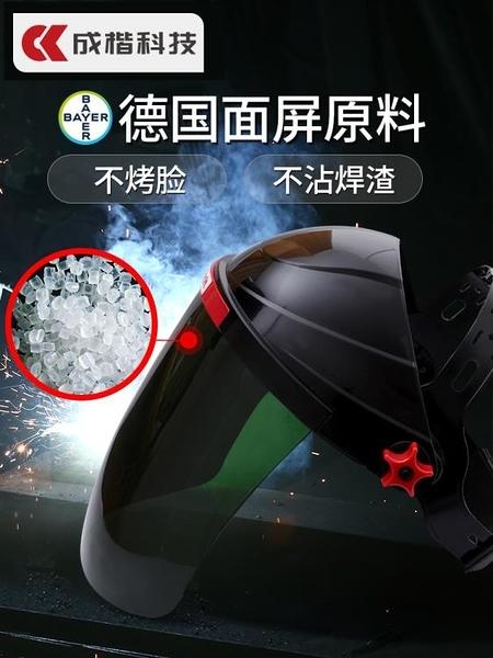 頭戴式電焊面罩防護焊工焊接焊帽氬弧焊紫外線面具眼鏡防烤臉燒焊 宜品居家