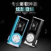 MP3播放器迷你有屏時尚運動·樂享生活館