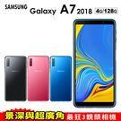 Samsung Galaxy A7 2018 贈原廠10000mAh行動電源+9H玻璃貼+64G記憶卡 4G/128G 智慧型手機 0利率