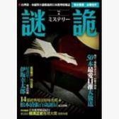 謎詭vol4:日本推理情報誌