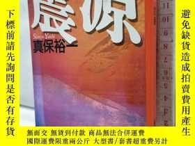 二手書博民逛書店真保裕一罕見震源 日文原版64開文庫版厚小說 書側有些許黃斑 し