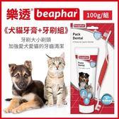 *KING WANG*荷蘭beaphar 樂透《犬貓牙膏+牙刷組》100g/組 牙刷大小刷頭 加強愛犬愛貓的牙齒清潔