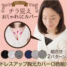 [霜兔小舖] 日本進口 無痕 內搭遮胸布 遮胸衣 防走光 胸擋布