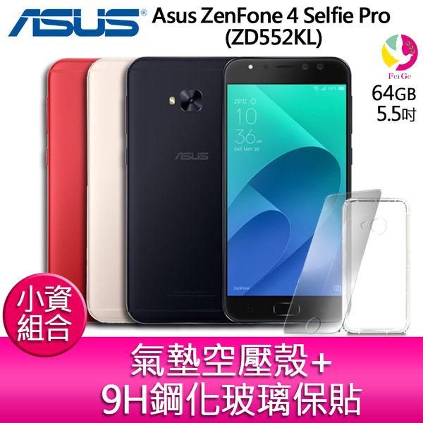 分期0利率  華碩ASUS Zenfone 4 Selfie Pro (ZD552KL)★孔劉代言+贈氣墊空壓殼+9H 鋼化玻璃保護貼