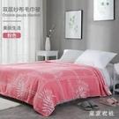 夏季棉質毛巾被雙層紗布午睡毯子柔軟透氣單雙人床單空調涼被薄款 Gg1878『東京衣社』