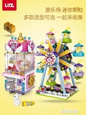 迷你游樂場小顆粒積木兒童玩具男女孩街景摩天輪娃娃機6歲『艾麗花園』