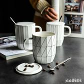 北歐風幾何線條陶瓷馬克杯辦公室水杯牛奶咖啡杯帶蓋勺杯子 qf9932『Pink領袖衣社』