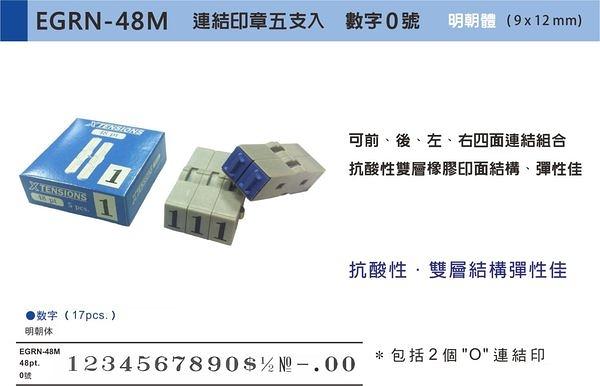 【Shachihata】『Xtensions連結章系列』連結印章五支入 數字0號 EGRN-48MB (印面9mm*12mm)