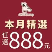 經典百搭【任選888】