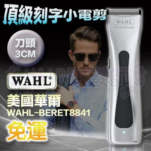 (免運+尖尾梳1支)公司貨 美國華爾WAHL-BERET 頂級刻字小電剪(刀頭寬3公分) 8841 銀色 *HAIR魔髮師*