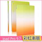 蘋果 ipad pro 保護套 平板保護殼 漸變  彩虹 漸層 超薄 9.7吋 智能休眠 Smart Cove 平板皮套