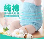 寶寶護肚圍純棉嬰兒護肚臍圍肚兜【南風小舖】