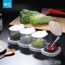 茶花調料盒四格一體佐料盒廚房鹽收納瓶套裝家用調味盒塑料調味罐 夏季狂歡