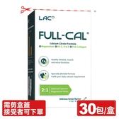 GNC 健安喜 LAC Full-Cal優鎂鈣 30包(檸檬酸鈣+鎂) 專品藥局【2009624】