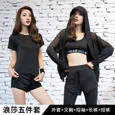瑜伽服秋冬季跑步運動套裝 新款專業瑜珈寬鬆短袖健身房女