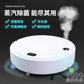 智慧掃地機器人 消毒殺菌掃地機 家用自動清潔機吸塵器加濕器禮品 優尚良品YJT