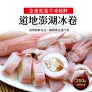 【屏聚美食】澎湖生鮮熟凍冰卷4隻(200...