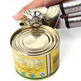 多功能開罐器啟罐頭器不銹鋼罐頭刀開瓶手動開蓋器工具304 芥末原創