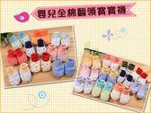 (出清)二雙組【JB0010】嬰兒全棉翻領寶寶襪/襪子/鞋襪/新生兒襪(花色多不挑款)