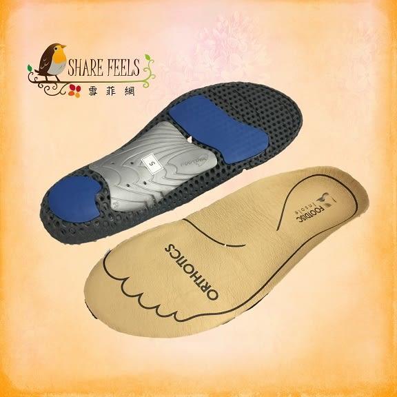 雪菲網*德國力學科技*富足康 FOOTDISC 減壓支撐鞋墊(牛皮面頂級款)