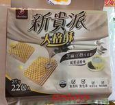 sns 古早味 懷舊零食 餅乾 新貴派大格酥 (芝麻豆奶口味)77 新貴派 356公克x22包 純素