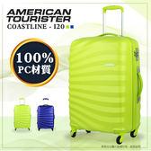 【包你最好運!韓版後背包送給你】Samsonite美國旅行者 行李箱/旅行箱/拉桿箱 新秀麗 28吋 I20