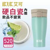 【等一個人咖啡】ikuk保溫杯大彈蓋520ml-漾藍綠