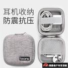 你便攜袋數碼整理保護套耳機收納包數據線收納盒迷【探索者戶外生活館】