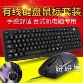 電腦鍵盤滑鼠套裝家用辦公打字游戲外設台式機電腦通用外接有線USB防水耐用 限時八折嚴選鉅惠