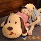 趴趴狗公仔布娃娃可愛毛絨玩具床上睡覺抱枕兒童玩偶【淘嘟嘟】