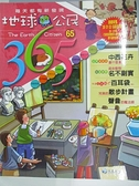 【書寶二手書T7/少年童書_DF5】地球公民365_第65期_完美的散步計畫_附光碟