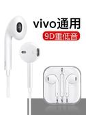 原裝耳機適用vivo通用x9x21vivox23vivox20x7x6plus子66入耳式93有線vivoy67高音質耳塞s手機i原配85原廠