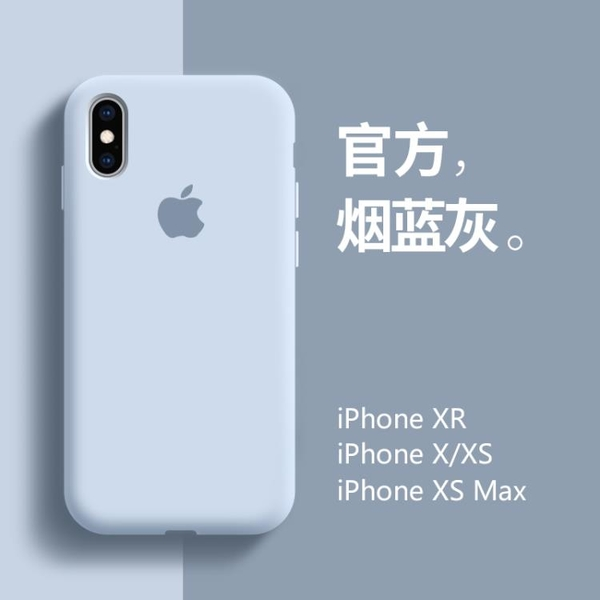 手機殼 蘋果X手機殼iPhonexsmax液態硅膠xr全包防摔iPhonex2021年新款