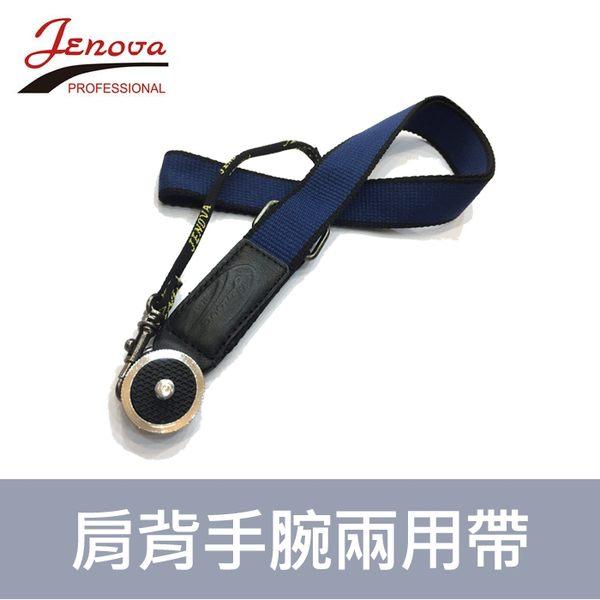 【聖佳】JENOVA 吉尼佛 84109 相機帶 手腕繩 頸繩 相機背帶 防失竊肩背手腕兩用帶 鎖腳架孔